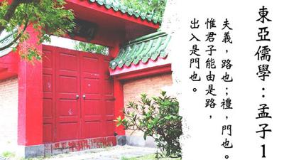 東亞儒學:孟子一 (East Asian Confucianisms: Mencius 1)